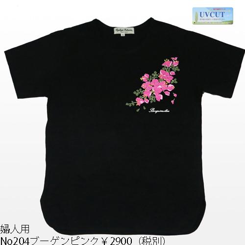 ぶーげんピンク204
